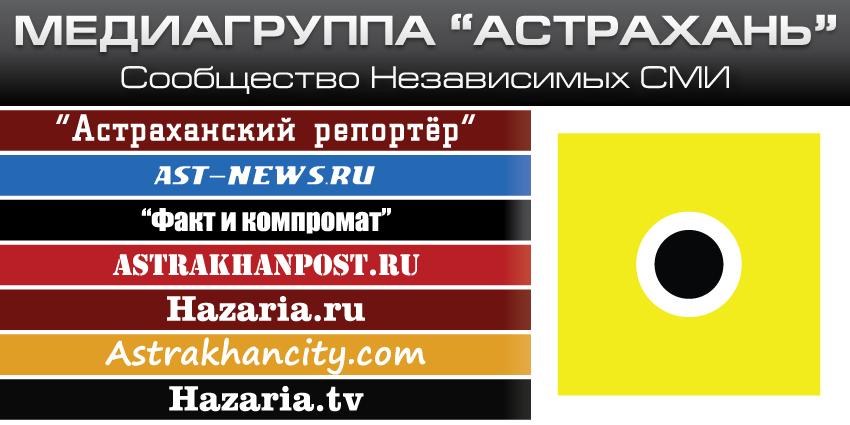 """images banners banner small Ряд информационных ресурсов создали медиа-группу """"Астрахань"""""""