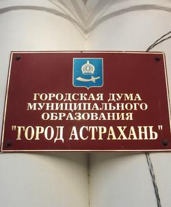 images novosti2 Bannery duma ast Астраханский избирком отправил вопросы референдума на утверждение в Гордуму