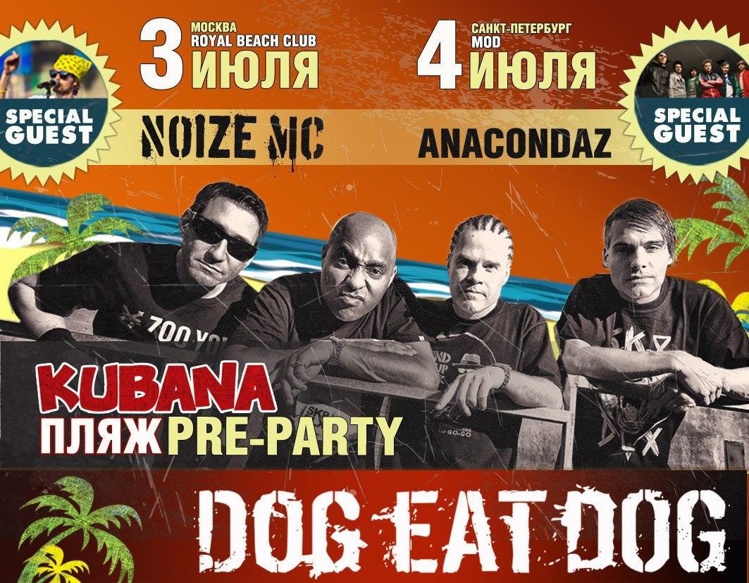 images novosti2 Culture 8 Астраханские рэперы из Anacondaz едут на фестиваль KUBANA