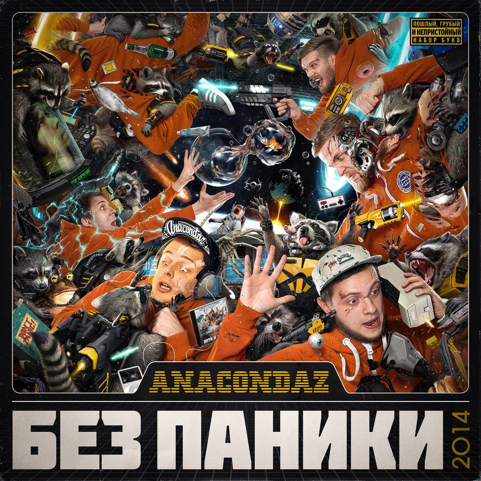 www.rap.ru upload img 2859 Астраханские рэперы из Anacondaz едут на фестиваль KUBANA