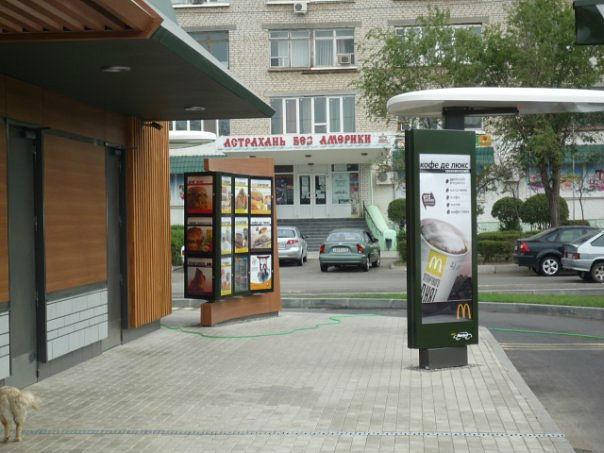 """images novosti2 economica 39f10daa9516 """"Макдоналдс"""" ожидают проверки и в Астрахани"""