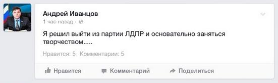images novosti2 Politiki screenshot by nimbus%2045 Скандальный депутат и певец Андрей Иванцов уходит из политики