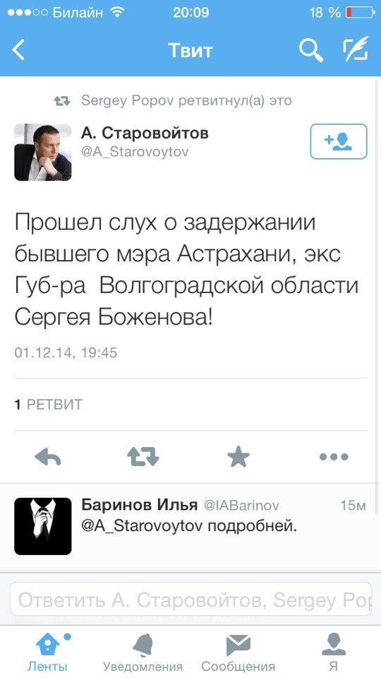 images FIK dapnw6iq3a4 В Астрахани сообщают о задержании Сергея Боженова