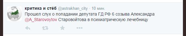 images FIK screenshot twitter.com%202014 12 01%2020 31 18 В Астрахани сообщают о задержании Сергея Боженова