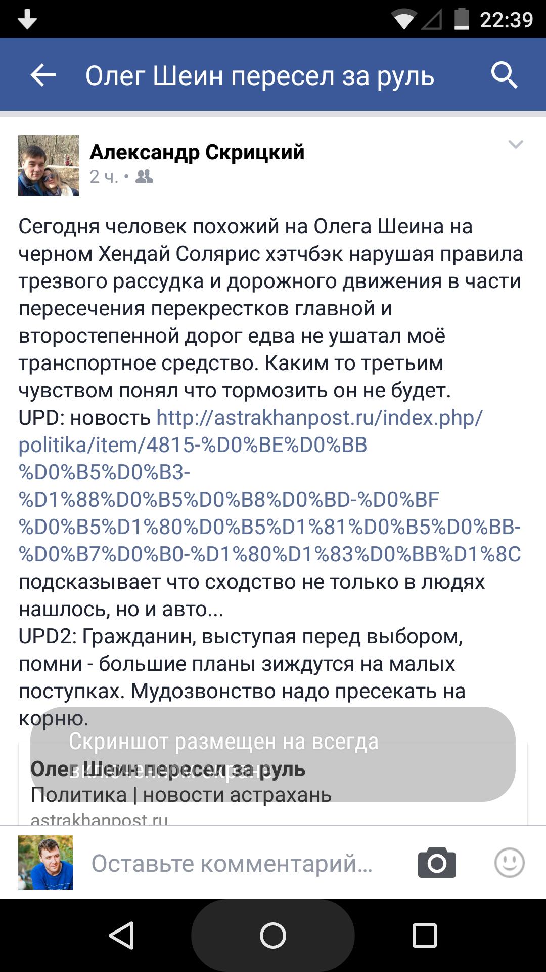 images UVD shein avto screenshot Астраханец пожаловался на Олега Шеина, не соблюдающего ПДД