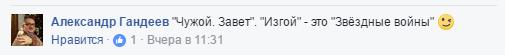гандеев