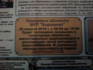 Объявление в газете об опасной питьевой воде напугало астраханцев