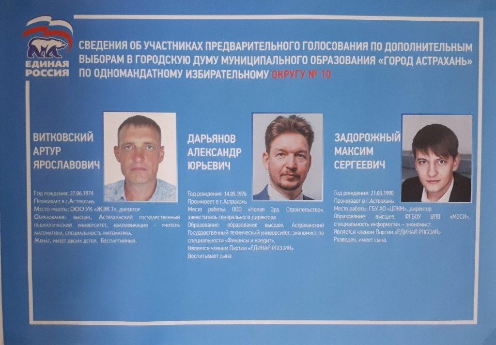 UY5Gy4yFhog 1 В Астрахани проходят выборы кандидатов в депутаты