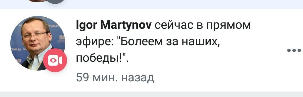 RzgqsEkK4CE 1 Астраханские чиновники болели за нашу команду на стадионе