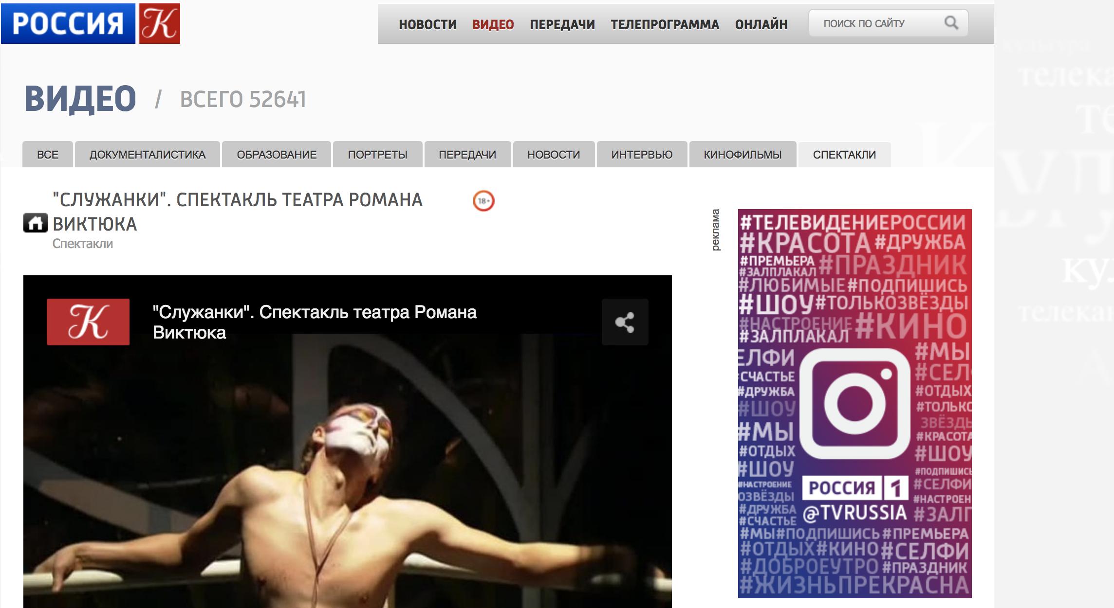 экрана 2018 08 12 в 18.37.33 Запрещенный в Астрахани спектакль Виктюка разместили на сайте канала «Культура»
