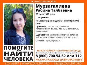 image 55 В Астрахани ведутся поиски пропавшей 20-летней девушки