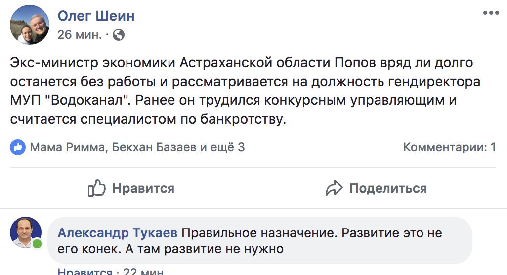экрана 2018 10 09 в 18.40.53 Экс-министр экономики Алексей Попов может стать директором Водоканала