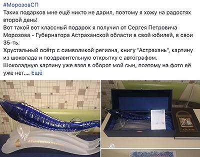 экрана 2018 12 27 в 20.13.37 Малинин посвятил стихотворение врио губернатора Сергею Морозову