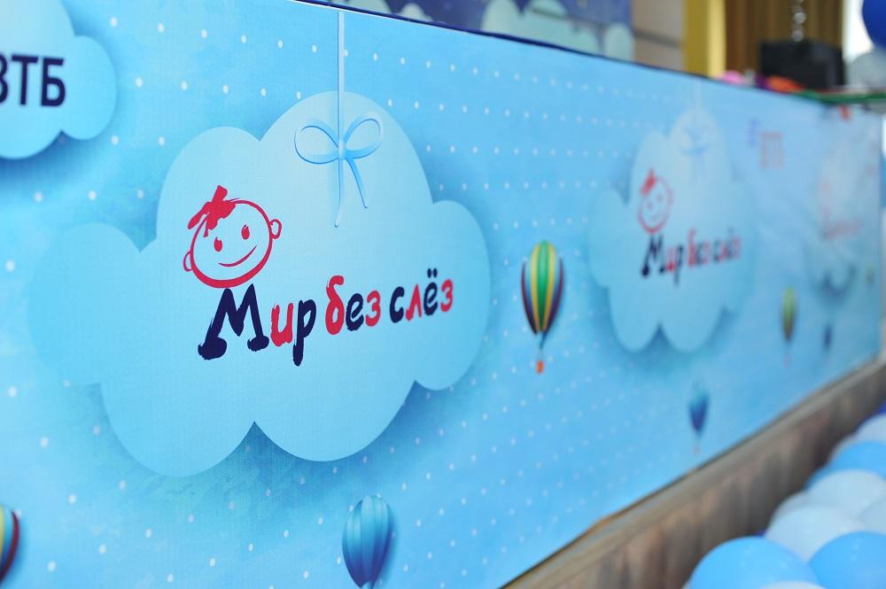 Mir bez slez 3 «Мир без слез»: банк ВТБ увеличил размер пожертвований в регионах в два раза