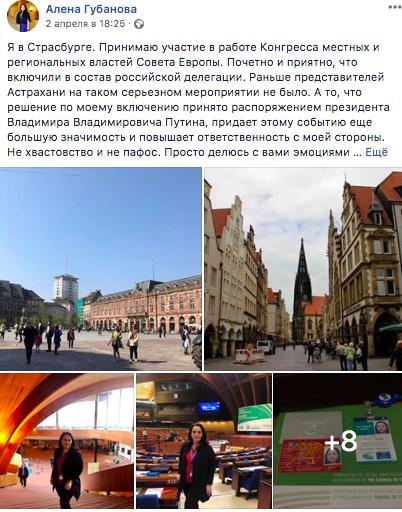экрана 2019 04 08 в 14.39.02 Глава Астрахани посетила Европу, пока город заливал дождь