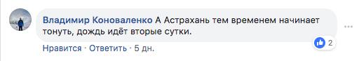 экрана 2019 04 08 в 14.42.14 Глава Астрахани посетила Европу, пока город заливал дождь