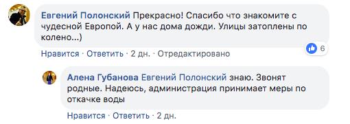 экрана 2019 04 08 в 14.49.33 Глава Астрахани посетила Европу, пока город заливал дождь