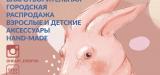 Астраханцев приглашают принять участие  в городской благотворительной распродаже «Сердешный базар»
