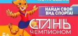 В Астрахань приедет федеральный инновационный проект «Стань чемпионом»