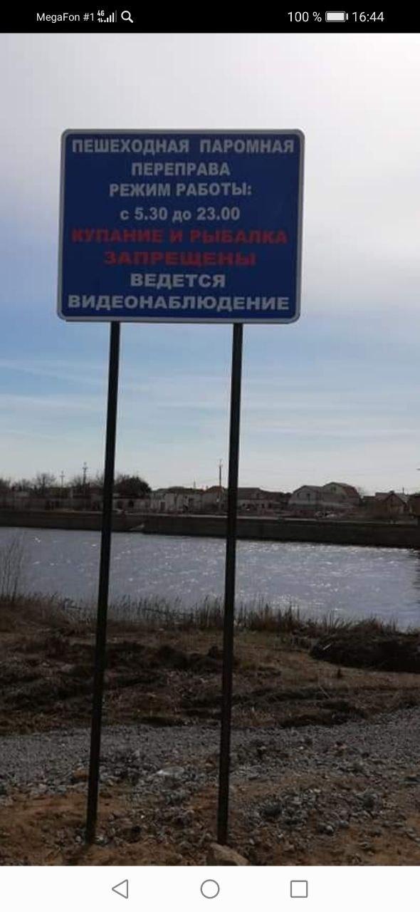 6rsZiQso4EU В Астрахани открыли понтонную переправу и запретили ловить рыбу