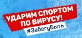 Астраханцы примут участие в онлайн-забеге
