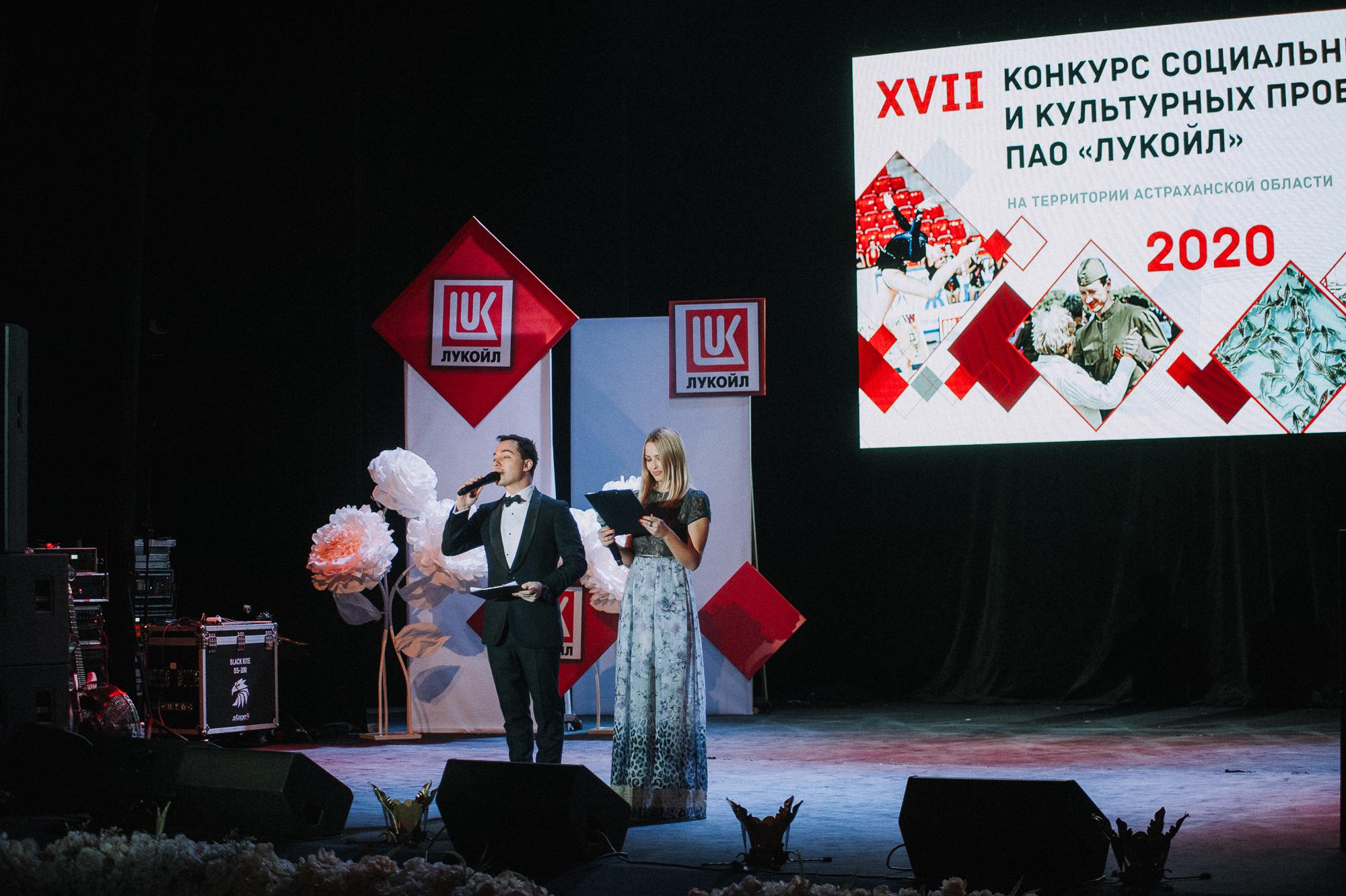 2 В Астрахани ЛУКОЙЛ наградил победителей конкурса соцпроектов