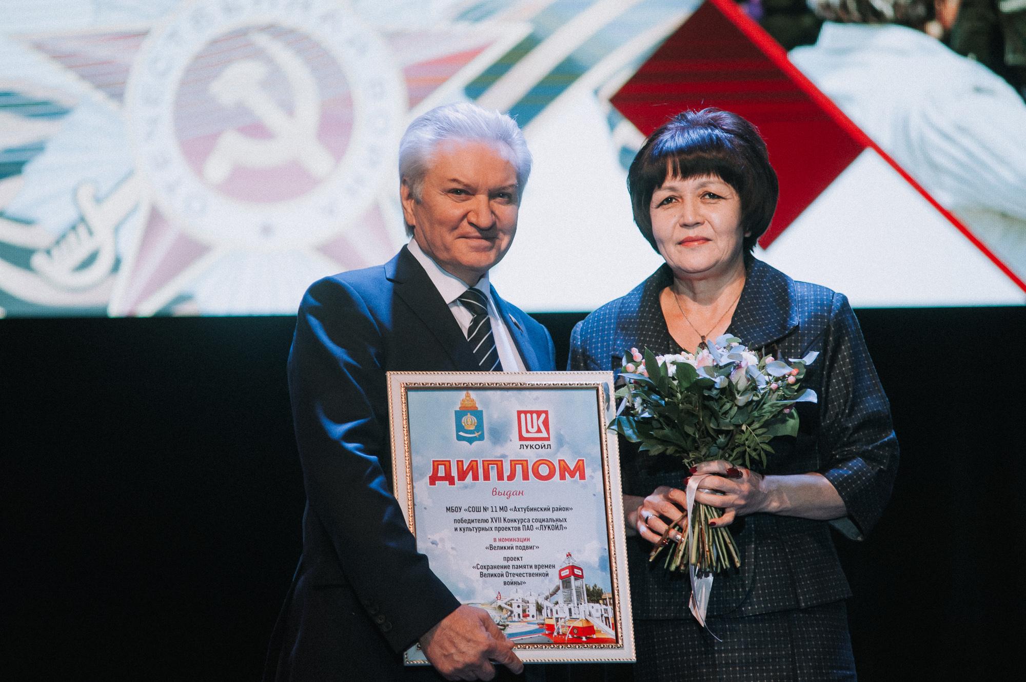 6 В Астрахани ЛУКОЙЛ наградил победителей конкурса соцпроектов