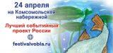 В Астрахани все-таки пройдет рыбацкий фестиваль «Вобла»