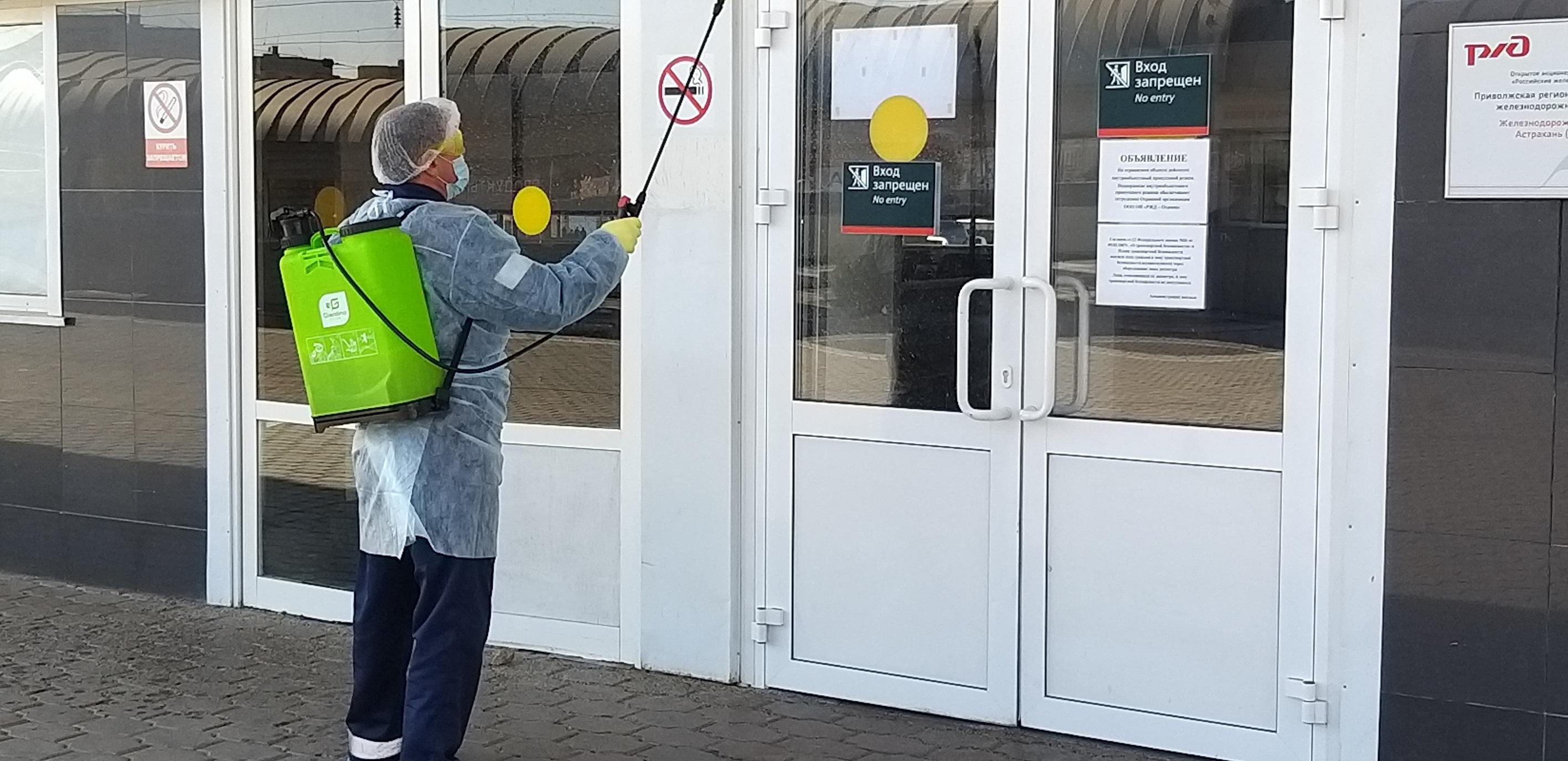 Дезинфекция железнодорожного вокзала в Астрахани.