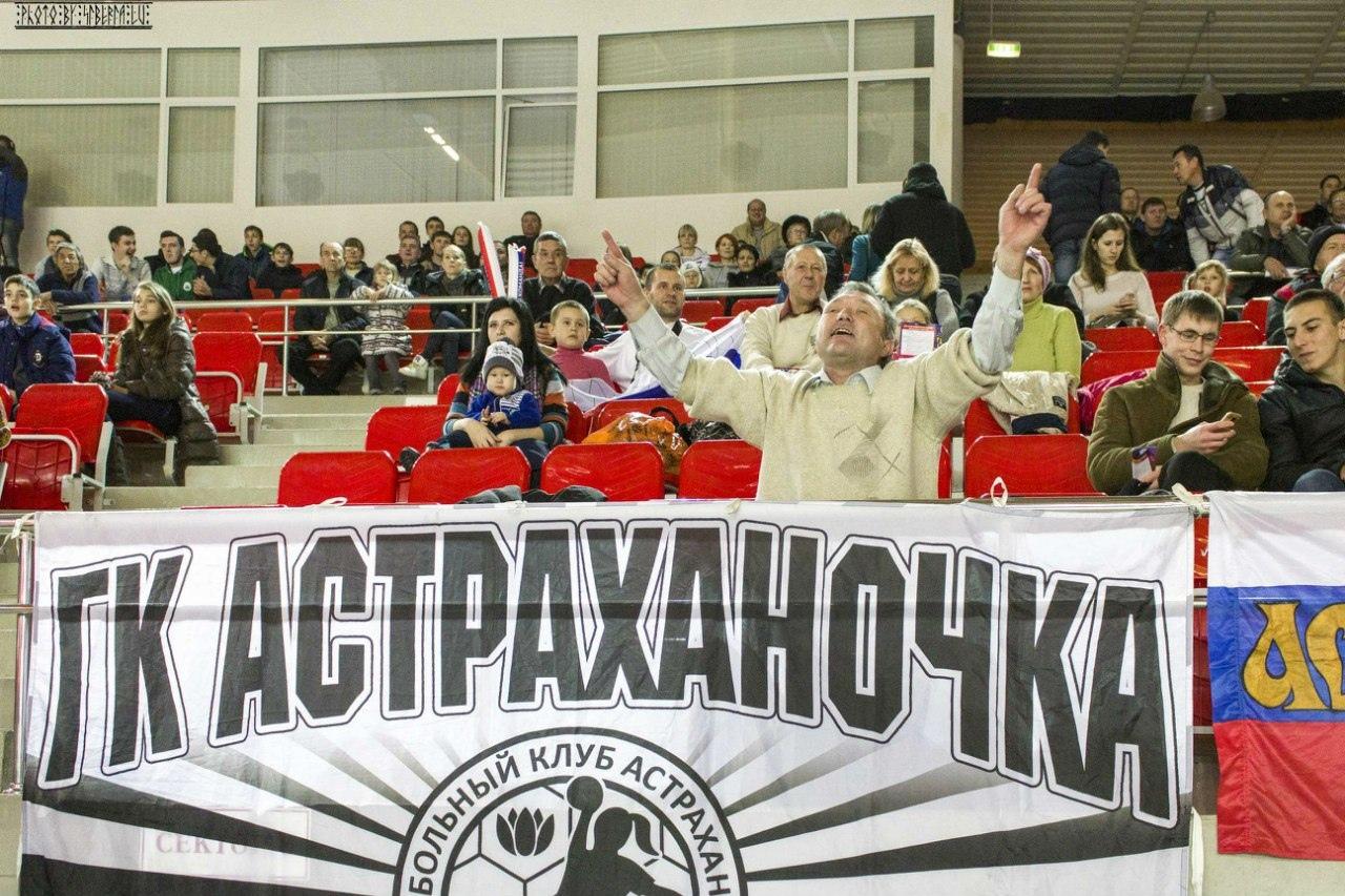2 Руководство «Астраханочки» пригрозило фанатам гандбольной команды судом