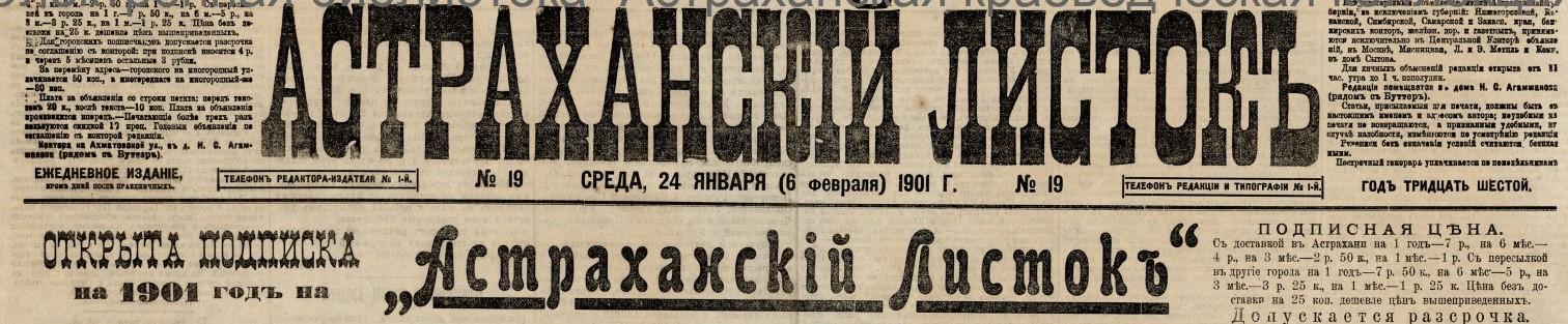 """газета """"Астраханский листок"""""""