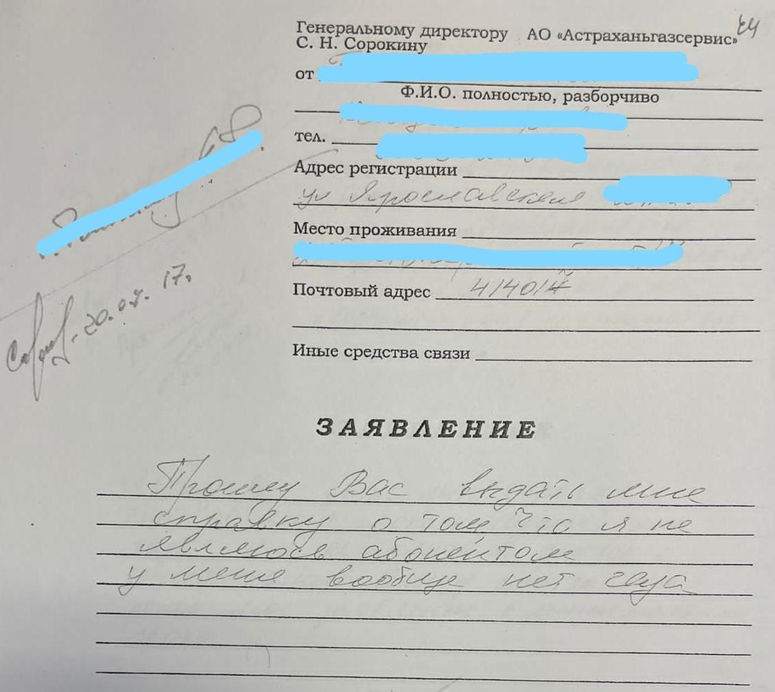 газа 3 Хищение газа в Астраханской области прикрывали ложными долгами жителей