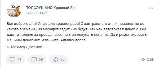 маршрутчиков Астраханские маршрутчики объявили бойкот автовокзалу из-за долга за перевозки