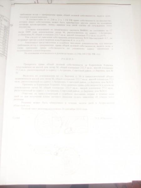 решение суда Берзина 30