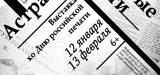 В Краеведческом музее открылась выставка «Астраханская пресса: первые шаги»
