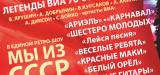 Шоу «Мы из СССР» покажут в Астрахани