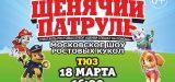 «Щенячий патруль» спешит в Астрахань