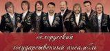 Легендарные «Песняры» приедут в Астрахань