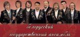 В Астрахань приезжают «Песняры»