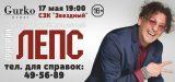 Григорий Лепс выступит в Астрахани