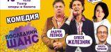 Комедия «Последний шанс» на сцене Астраханского театра оперы и балета
