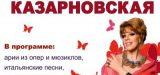 Завтра Любовь Казарновская даст концерт в Астрахани