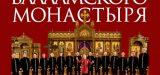 Знаменитый хор Валаамского монастыря приедет в Астрахань