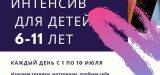 В Астрахани пройдет художественный интенсив для детей