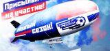 В Астрахани стартует Всероссийская акция по футболу 5х5  «Уличный красава»